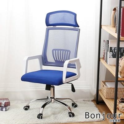 日安家居-貝蒂護背電腦椅-三色-總寬61深63.5高108~118公分
