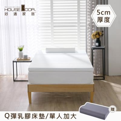 House Door 好適家居 天然防蚊防螨白色表布 泰國原料乳膠墊5cm贈枕-單大3.5尺