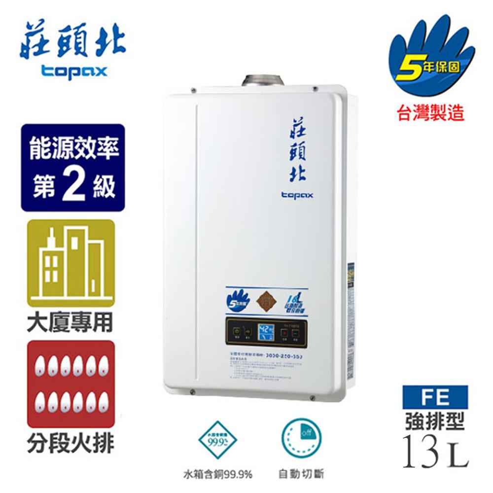 莊頭北 TOPAX 13L數位恆溫強制排氣熱水器 TH-7139FE 桶裝瓦斯 @ Y!購物