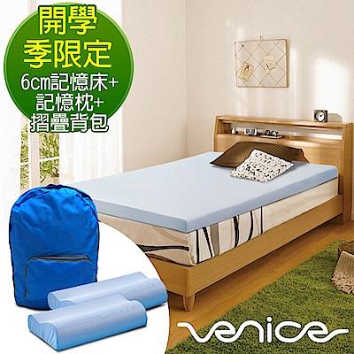 (開學季限定)Venice日本防蹣抗菌6cm記憶床墊(藍)+記憶枕x2+後背包-加大6尺