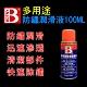 【BOTNY居家/五金】多用途防鏽潤滑劑 100ML 防鏽 除鏽 潤滑 螺絲 生鏽 product thumbnail 1