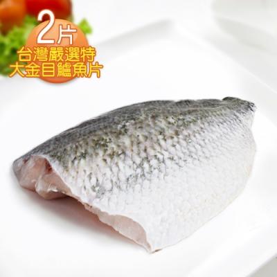 那魯灣 台灣嚴選特大金目鱸魚片2片(500g/片)