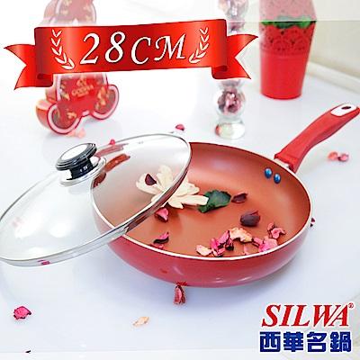 西華SILWA星漾紅不沾平底鍋(加蓋)28cm