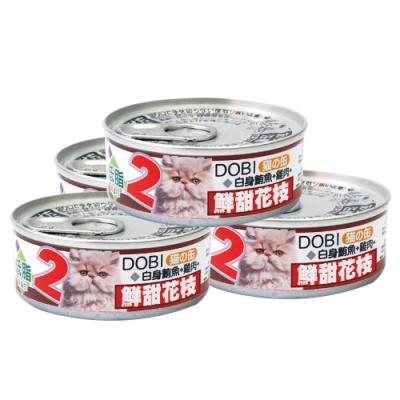 摩多比 DOBI多比 貓罐系列-白身鮪魚+雞肉+花枝
