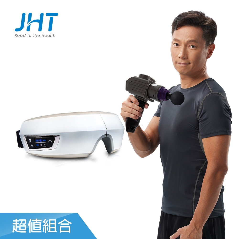 JHT 光感震動按摩槍+VR睛放鬆眼部按摩器-限量金(K-1305+K-1515)