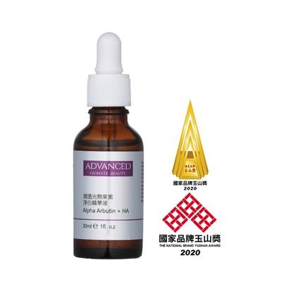(買1送1)ADVANCED 潤透光熊果素淨白精華液 Alpha Arbutin + HA (30ml)