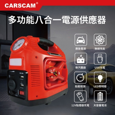 CARSCAM行車王 多功能八合一電源供應器 救車啟動電源-急速配