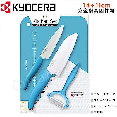 KYOCERA 日本京瓷抗菌陶瓷刀 水果刀 削皮器 砧板 四件組(刀刃14+11cm)-藍
