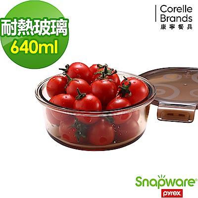 Snapware康寧密扣 琥珀色耐熱玻璃保鮮盒640ml~圓形