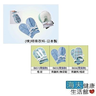日華 海夫 手套 防抓傷守護手套 平滑型 日本製 (U0057)