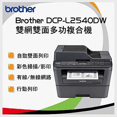 Brother DCP-L2540DW 無線雙面多功能黑白雷射複合機