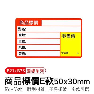 【精臣】B21拾光標籤紙-商品標價E款50x30