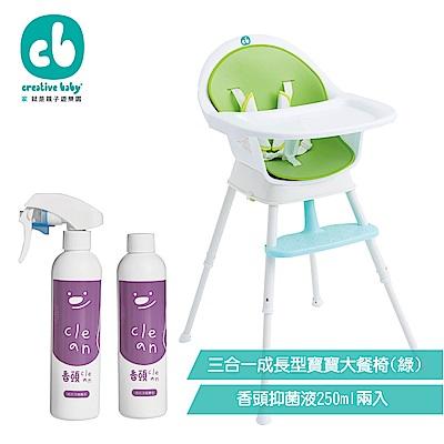 【美國 Creative Baby】三合一成長型寶寶大餐椅(綠色)+香頭抑菌液250ml二入組