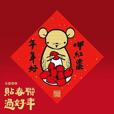 佳墨 2020鼠年春聯-黃金鼠-斗方-呷紅棗年年好