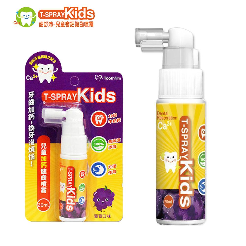 T-SPRAY齒舒沛 兒童含鈣健齒口腔噴霧 - 葡萄