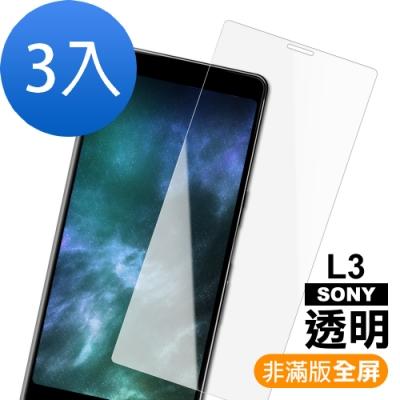 SONY L3 非滿版透明 9H鋼化玻璃膜 手機螢幕保護貼-超值3入組