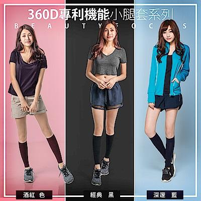 腿套 360D專利機能壓縮小腿套(3雙組)BeautyFocus