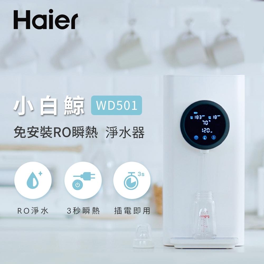 Haier海爾 5L免安裝RO瞬熱式淨水器(小白鯨) WD501