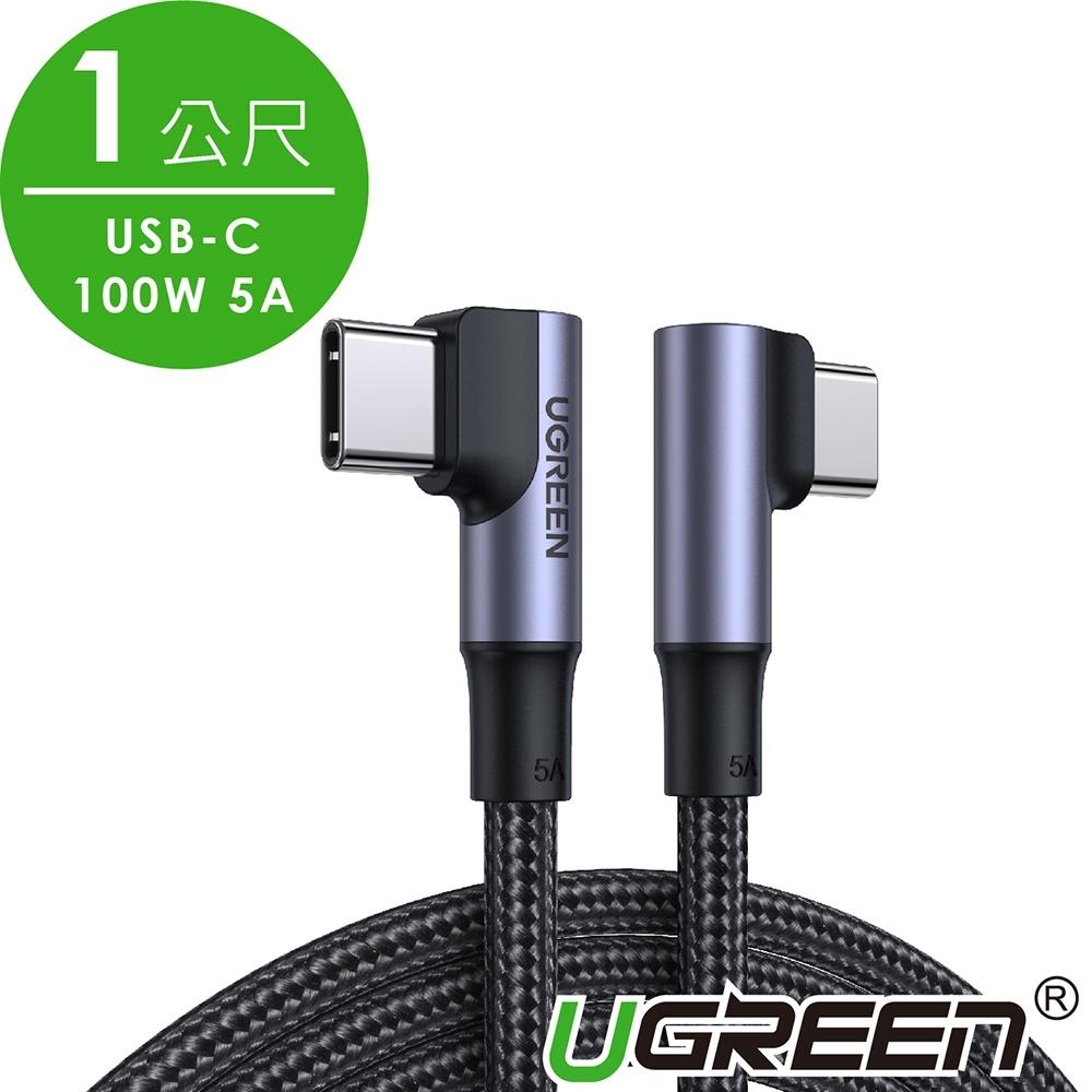 綠聯 100W 5A快充電線/傳輸線USB-C對USB-C金屬殼編織雙L版(1公尺)