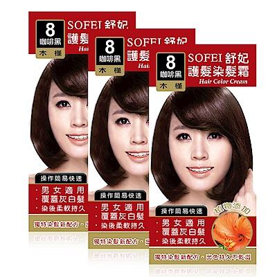 舒妃SOFEI 蓋白髮專用 木槿添加護髮染髮霜NO.8咖啡黑 3入組