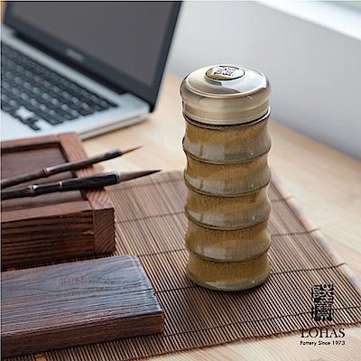 陸寶LohasPottery 竹韻高升隨身杯250ml 蕎麥色