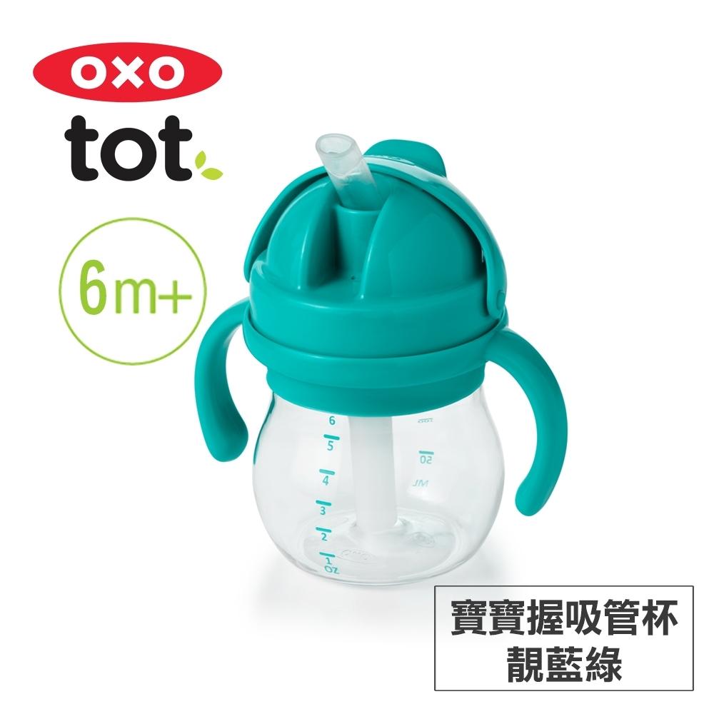美國OXO tot 寶寶握吸管杯-靚藍綠