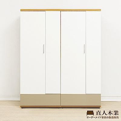 日本直人木業-COLMAR白色簡約162CM二個單掛衣櫃(162x57x203cm)