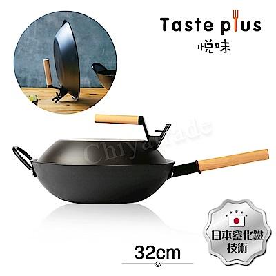 Taste Plus悅味元器系列 窒化鐵鍋 鑄鐵鍋 中華炒鍋 32cm IH全對應設計