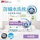 3M 新一代防蹣水洗枕-幼兒型(附純棉枕套) product thumbnail 1