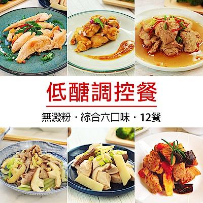 食吧嚴選 原味時代 低醣無澱粉餐(六種口味各2)