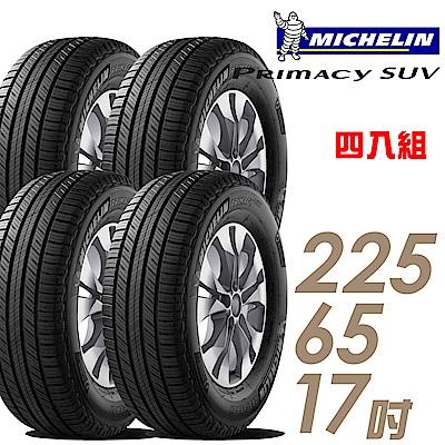 【米其林】PRIMACY SUV 舒適穩定輪胎_四入組_225/65/17吋(SUVMI)