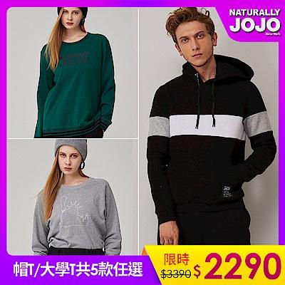 時時樂限定【NATURALLY JOJO】男女款保暖時尚帽T/大學T(5款任選)均價$2290