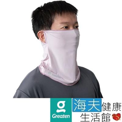 海夫健康生活館 Greaten 極騰護具 專項防護系列 抗UV 快乾涼爽 面罩_0004AC