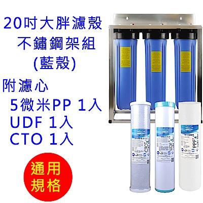 怡康 20吋大胖標準三道濾殼不鏽鋼架組(藍殼)+濾心PP*1+UDF*1+CTO*1