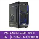 技嘉B365平台[飛馬刀神]i3四核GTX1050Ti獨顯電腦