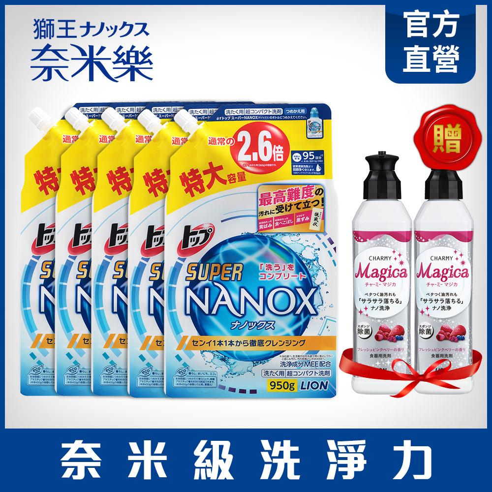 日本獅王LION 奈米樂超濃縮洗衣精補充包 950g x5 (贈洗潔精x2)