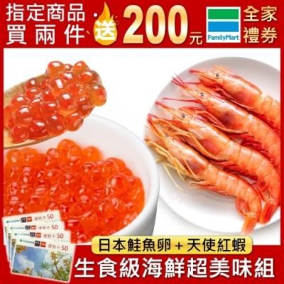(滿2件贈禮券)【海陸管家】日本鮭魚卵250g+阿根廷天使紅蝦2kg