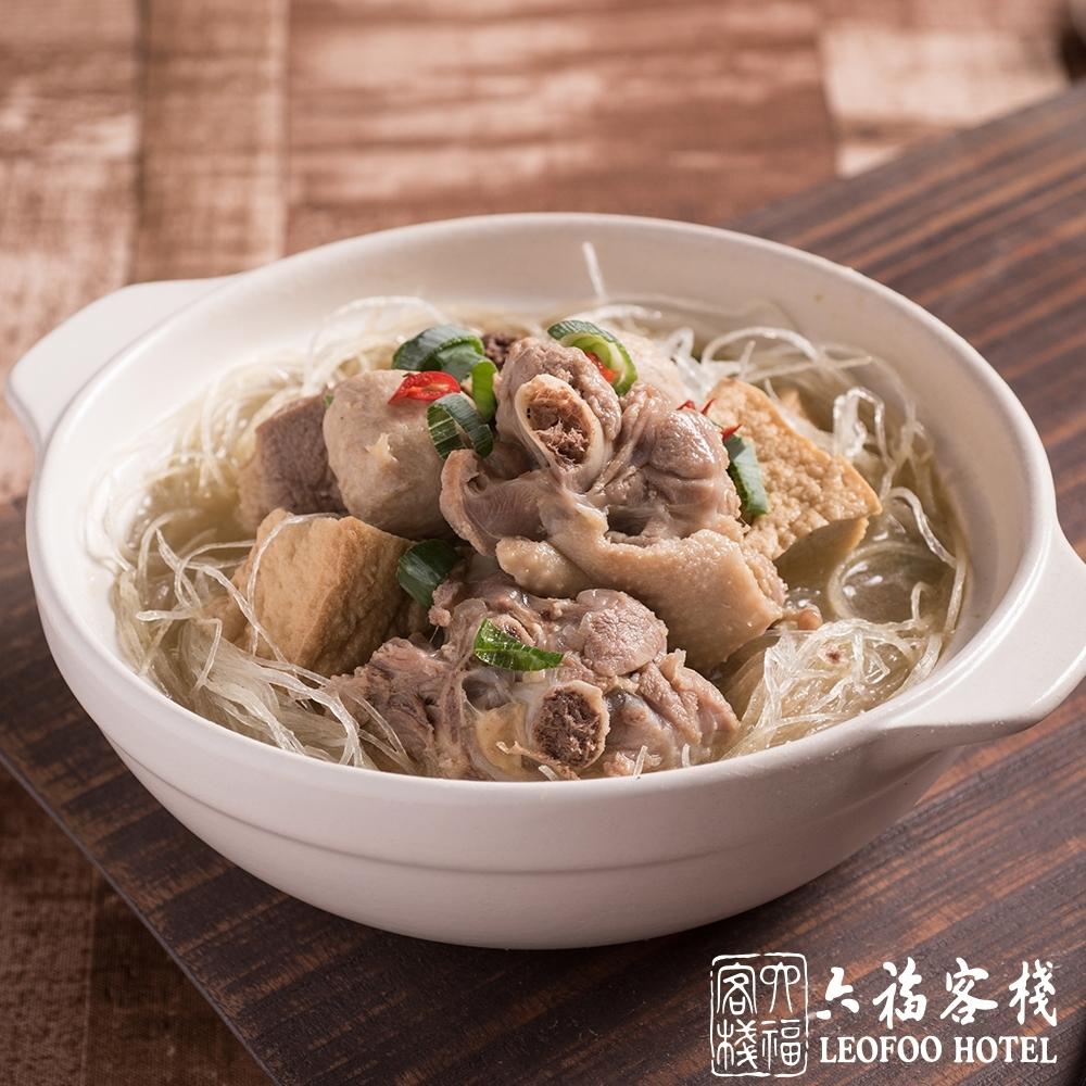 【六福客棧】老鴨粉絲煲 (1000g/盒) (上海經典名菜)