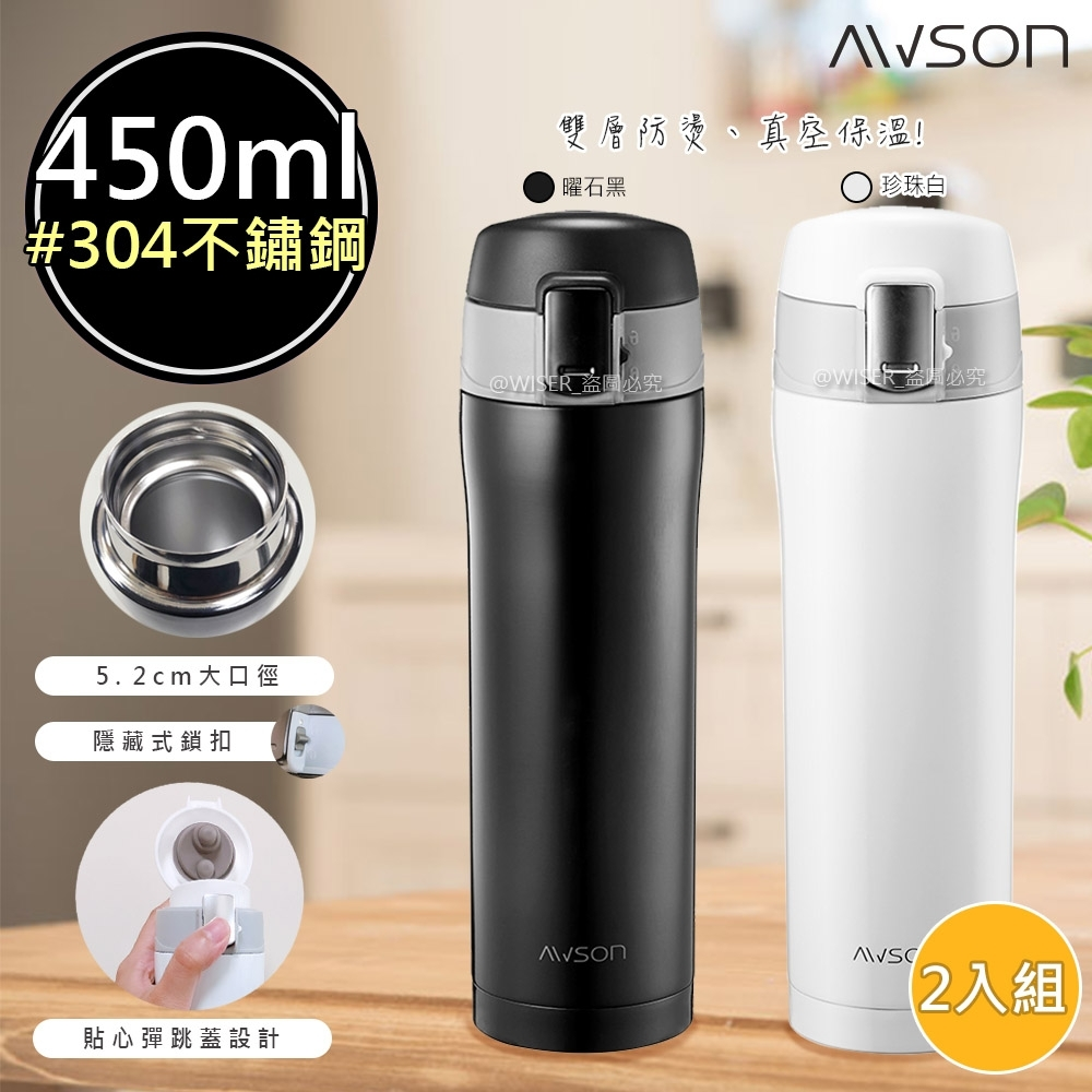 (2入組)日本AWSON歐森 450ML不鏽鋼真空保溫瓶/保溫杯(ASM-24)彈跳蓋/口飲式