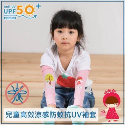 Peilou 貝柔 兒童高效涼感防蚊抗UV袖套-小紅帽