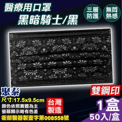 聚泰 聚隆 醫用口罩(雙鋼印)(黑暗騎士/黑)-50入 (台灣製 醫用口罩 CNS14774)