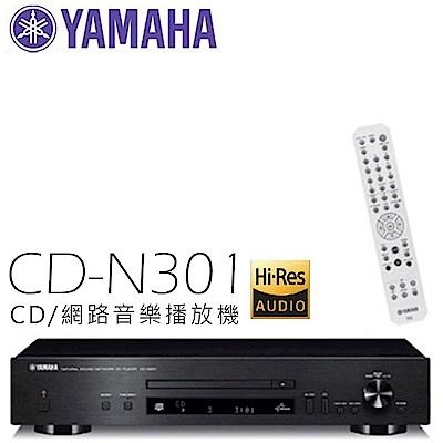 福利品 ▶ YAMAHA CD-N301 CD/網路音樂播放機 黑色