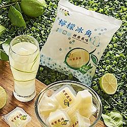 任選_老實農場 檸檬冰角(280g/包)