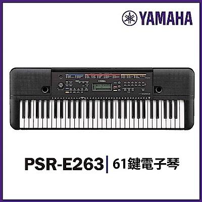 【YAMAHA山葉】PSR-E263 / 標準61鍵電子琴入門款 / 公司貨保固
