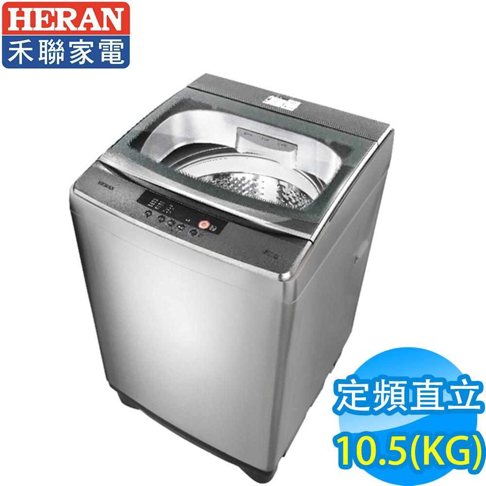 [下單再折] HERAN禾聯 10.5KG 定頻直立式洗衣機 HWM-1032