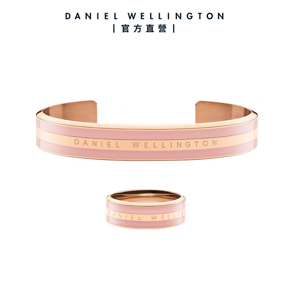 DW 組合 官方直營 Classic Bracelet 時尚奢華手鐲x戒指組 玫瑰金x粉紅-S
