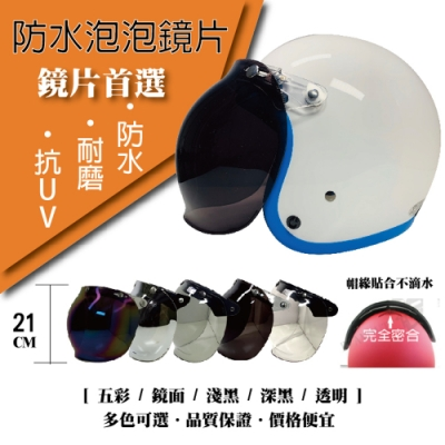 【T-MAO】安全帽鏡片 防水泡泡鏡片 <b>2</b>片裝 平價版(三扣式專用│護目鏡│防紫外線│機車 │台灣製造 E1)