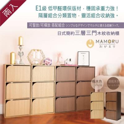 好購家居  日式簡約三層三門木紋收納櫃(2入)