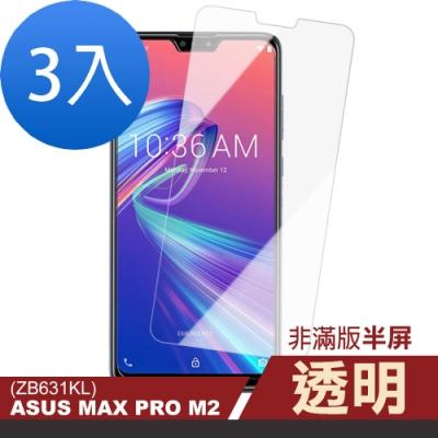 ASUS MAX PRO M2 ZB631KL 透明 高清 非滿版 手機貼膜-超值3入組