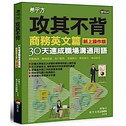 語言/學習 - 79折滿599折99